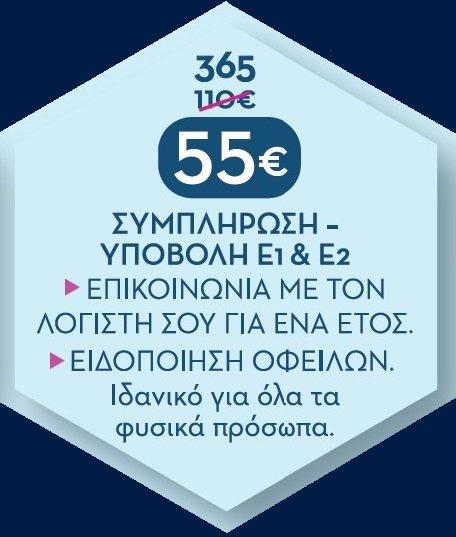 Φορολογική Δήλωση  - Τιμή: 55 ευρώ