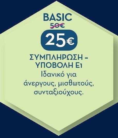 Πακέτο Φορολογικής Δήλωσης με 25 ευρώ