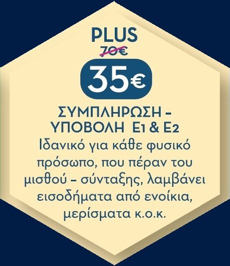 Φορολογική Δήλωση: τιμή 35 ευρώ